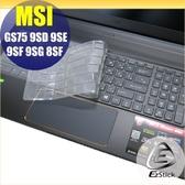 【Ezstick】MSI GS75 9SD 9SE 9SG 9SF 8SF 奈米銀抗菌TPU 鍵盤保護膜 鍵盤膜