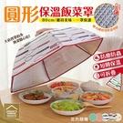 80cm大尺寸圓形保溫飯菜罩 可折疊鋁箔保溫蓋 保鮮食物罩防塵罩餐桌蓋【ZC0407】《約翰家庭百貨