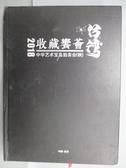 【書寶二手書T9/收藏_PLC】2018收藏響薈-中華藝術寶島拍賣會(秋)