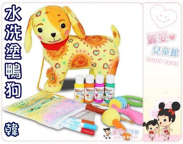 麗嬰兒童玩具館~MIMI WORLD 韓國-我的彩繪玩偶-妙妙狗魔法塗鴉組-可水洗彩繪娃娃.公司貨