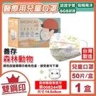(雙鋼印) 善存 兒童醫療口罩 醫用口罩 (森林動物) (台灣製 CNS14774) 50入/盒 專品藥局【2016891】