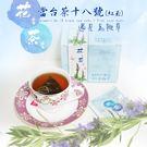 泰宇春 花香茶香系列-馬鞭草茶