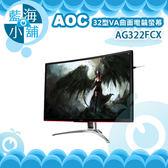 AOC 艾德蒙 AG322FCX 32型VA曲面電競螢幕 電腦螢幕