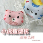 BabyShare時尚孕婦裝【COWA210】 台灣製 小虎造型枕 卡通造型嬰兒枕 護頭枕 新生兒必備款