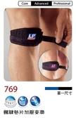 【宏海護具專家】 護具 護膝 LP 769 髕腱墊片加壓束帶 【黑色】 (1個裝) 【運動防護 運動護具】