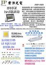 led投射燈250w 台灣製造 封裝led光源 明緯 hlg電源供應器 jhp025 戶外投射燈廠家推薦