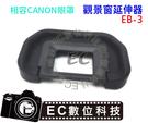 【EC數位】 Canon EB眼罩 取景器 EP-3觀景器 60D 6D 5D 5DII 5D2 5DIII
