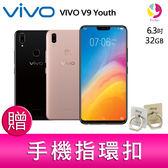 分期0利率 VIVO V9 Youth 4G+32G 6.3吋智慧型手機 贈『手機指環扣 *1』