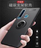 三星 Galaxy A9 (2018) 手機殼 磁吸隱形指環支架 全包邊防摔保護套 矽膠軟殼 磁吸車載 保護殼