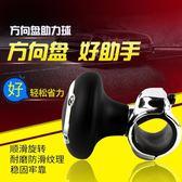 方向盤神器  助力球 汽車方向盤助理器助力球單手高檔手抓式多功能軸承式轉向器通用型