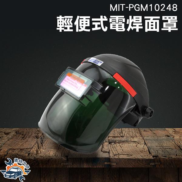 自動變光電焊面罩 輕便式清涼款 自動變光 電焊面罩 銲接二保 焊機焊帽眼鏡 防焊接紫外線