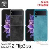 【愛瘋潮】Metal-Slim Samsung Galaxy Z Flip3 皮革漆 PC手機保護殼