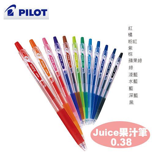 (量販10支)《PILOT 百樂》0.38 Juice果汁筆 LJU-10UF