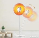 取暖器小太陽家用立式電熱扇節能省電暖風機烤火爐搖頭電暖氣wy
