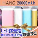 HANG 20000mAh 行動電源, LED露營燈照明、手電筒,5V/1A、2.1A 雙輸出充電,HANG T20