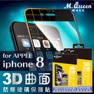 【MQueen膜法女王】 APPLE iphone8 8plus i8+ i8 3D曲面防爆玻璃保護貼 9H 防指紋 疏水疏油 觸控靈敏