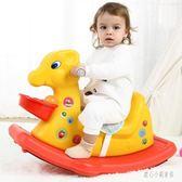 搖搖馬 搖搖馬木馬寶寶玩具兒童搖馬帶音樂塑料1-3周歲禮物加厚搖椅車 CP2232【甜心小妮童裝】