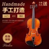 小提琴-初學者小提琴兒童入門練習成人考級演奏手工實木專業級提琴 夢娜麗莎YXS
