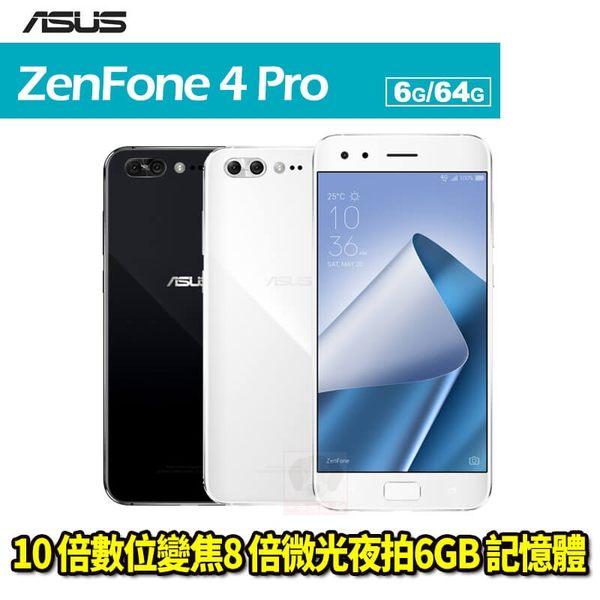 ASUS ZenFone 4 Pro ZS551KL 6G/64G 5.5 吋 八核心 4G 智慧型手機 24期0利率 免運費