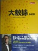 【書寶二手書T4/科學_HRS】大數據_教育篇-教學與學習的未來趨勢_麥爾荀伯格