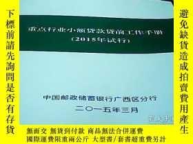 二手書博民逛書店罕見重點行業小額貸款貸前工作手冊Y12065 中國郵政儲蓄銀行