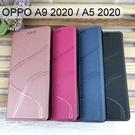 青春隱扣皮套 OPPO A9 2020 / A5 2020 (6.5吋) 多夾層