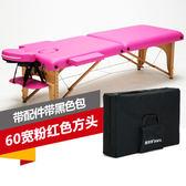 優惠兩天-美容床 折疊按摩床便攜式家用推拿艾灸紋繡身理療美容床手提BLNZ