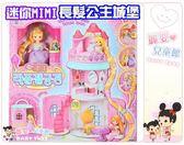 麗嬰兒童玩具館~迷你MIMI長髮公主城堡-可收納成手提屋造型,附配件及長髮公主.伯寶行公司貨.