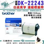 Brother DK-22243 連續標籤帶 102mm 白底黑字 耐久型紙質
