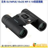日本 OLYMPUS 10x25 WP II 10倍望遠鏡 公司貨 防水 小型輕便口袋型 適用演唱會 追星 看動物 旅遊