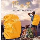 戶外大容量運動背包防雨罩學生書包防雨套登山旅遊包防水防塵罩 快速出貨