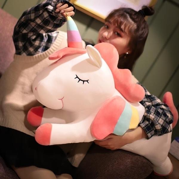 靠腰枕 可愛獨角獸公仔毛絨玩具大號夢幻布娃娃玩偶女生睡覺抱枕床上女孩 亞斯藍