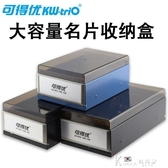 透明大容量名片盒桌上收納盒商務男式女士盒透明名片座分類整理盒名片收納盒 korea時尚記