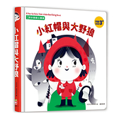 奇妙翻翻立體書:小紅帽與大野狼