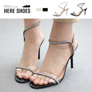 [Here Shoes] 10cm細根涼鞋 一字透明帶水鑽繞踝 亮皮尖頭細跟高跟涼鞋 羅馬涼鞋 瑪莉珍-KSA13