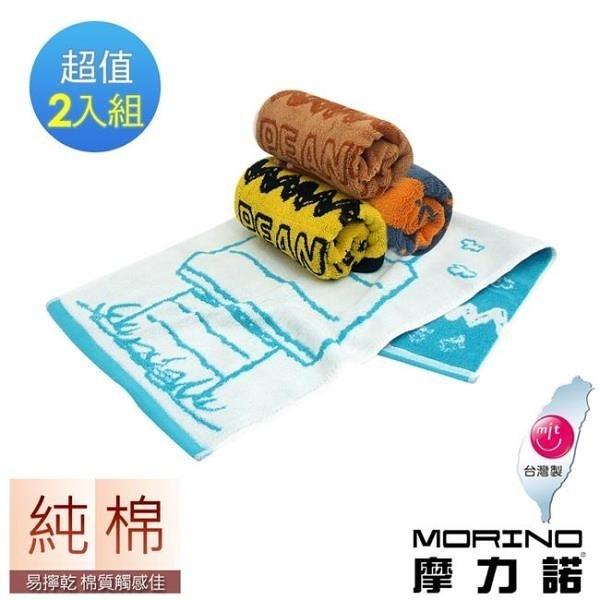 【南紡購物中心】【MORINO】SNOOPY史努比純棉撞色緹花毛巾2入組-經典款