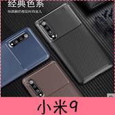 【萌萌噠】Xiaomi 小米9 (6.39吋)  時尚經典商務新款 碳纖維紋 創意甲殼蟲 全包軟殼 手機殼 手機套