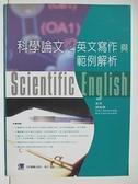 【書寶二手書T5/進修考試_DI6】科學論文之英文寫作與範例解析_胡淼琳