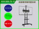 電視壁掛架 LCD液晶AVA1800-70-1P/電漿..電視吊架.喇叭吊架.台製(保固2年)