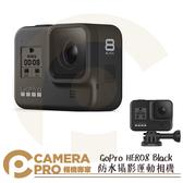 ◎相機專家◎ 贈鋼化貼 GoPro HERO8 Black 攝影運動相機 CHDHX-801 公司貨