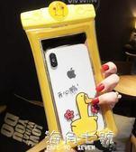 手機防水袋女可觸屏蘋果x游泳潛水套oppo華為vivo通用卡通可愛xr 海角七號