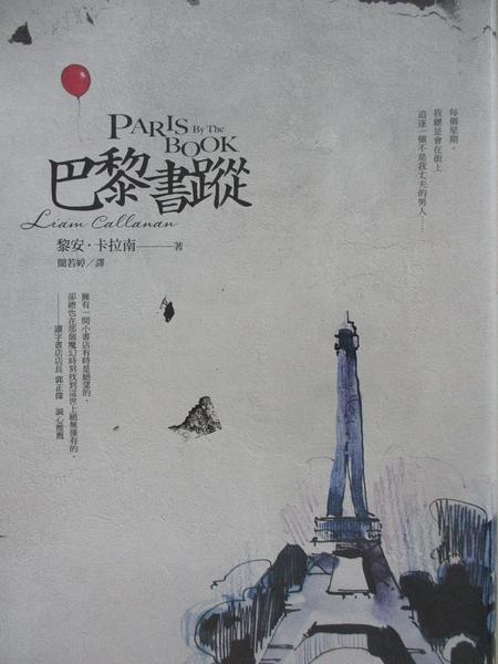 【書寶二手書T8/翻譯小說_GNG】巴黎書蹤_黎安・卡拉南,  聞若婷
