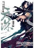 天誅【第三部】創世紀卷(1)