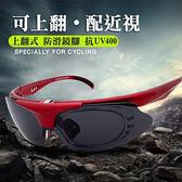 MIT運動眼鏡 掀蓋式偏光墨鏡 Polaroid墨鏡 上翻式太陽眼鏡 自行車眼鏡 抗紫外線UV400 台灣製造