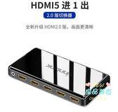 分配器  HDMI切換器5進1出2.0版4五進一出高清4k視頻遙控分屏器