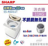 【佳麗寶】-(SHARP夏普)環保無孔槽洗衣機-11公升【ES-ASD11T】