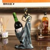 红酒架 歐式創意美女紅酒架擺件美式現代家用酒櫃葡萄酒酒架酒瓶紅酒架子 星河光年DF