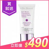 Dr.Douxi 朵璽 晶鑽美肌潤色隔離霜(50ml) SPF48【小三美日】$580