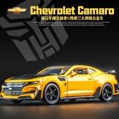 一件8折免運 玩具汽車模型大黃蜂跑車合金車模1:32科邁羅金鋼變形兒童仿真汽車模型玩具車