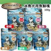 *WANG*【阿曼特冰島直送 狗零食】魚油零食 - AM冰島犬用魚鮮塊-70克